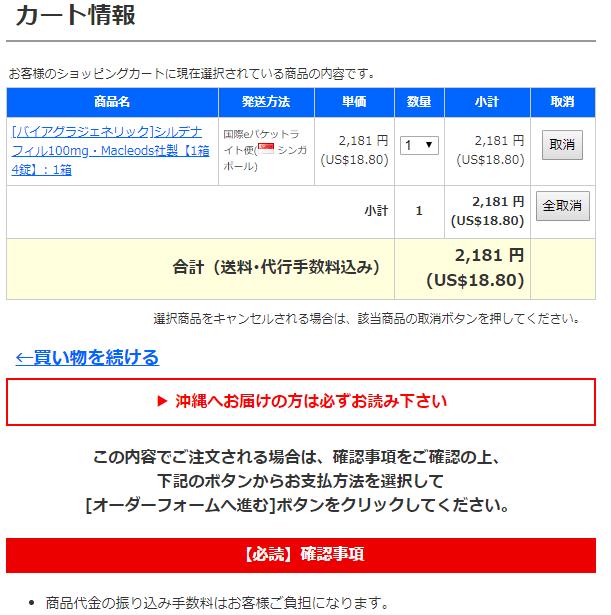 オオサカ堂カート情報(拡大画像)