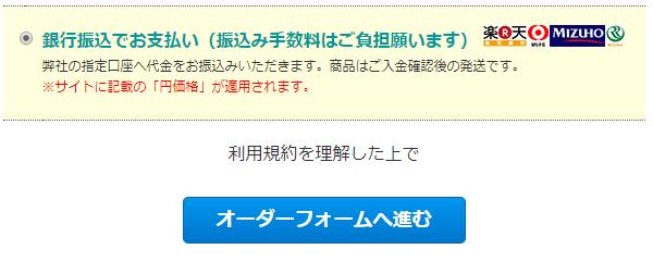 オオサカ堂オーダーフォームボタン(拡大画像)