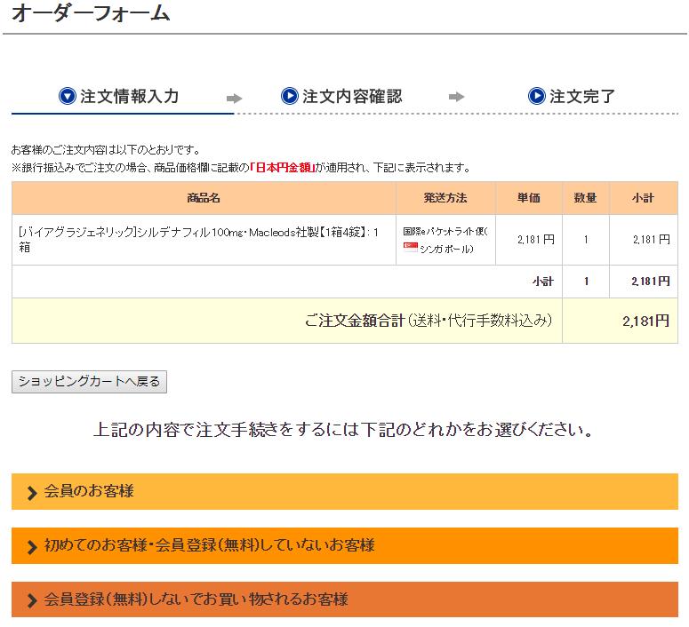 オオサカ堂オーダーフォーム画面(拡大画像)