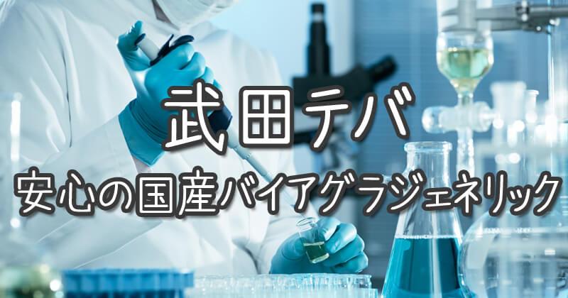 武田テバ-日本製のバイアグラジェネリック