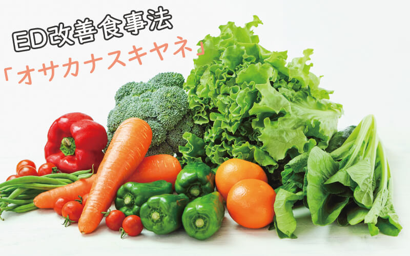 改善 食べ物 不全 ぼっき