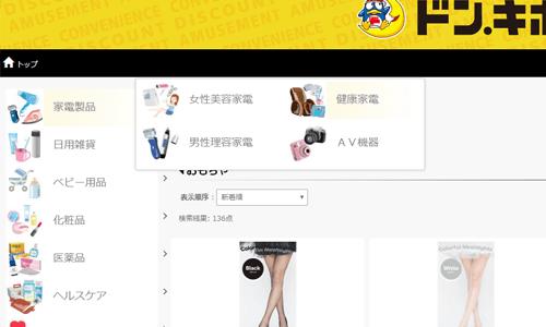 ドン・キホーテ通販サイトの商品カテゴリーの画像