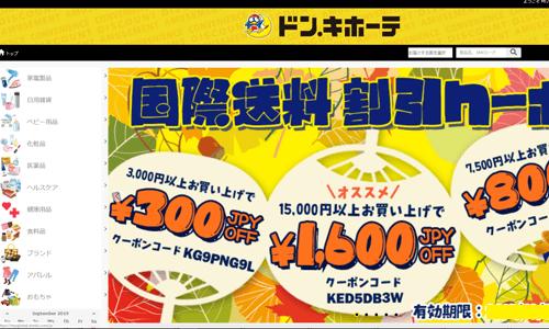 ドン・キホーテの通販サイトのトップページの画像