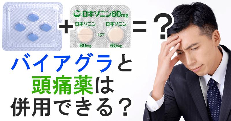 バイアグラと【頭痛薬(ロキソニン、バファリン)】は併用可能?
