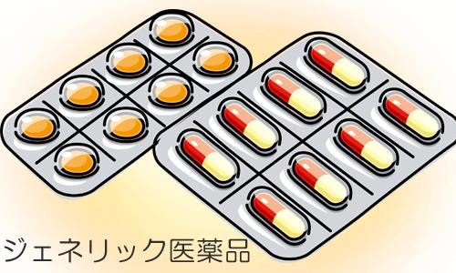 薬のイメージイラスト