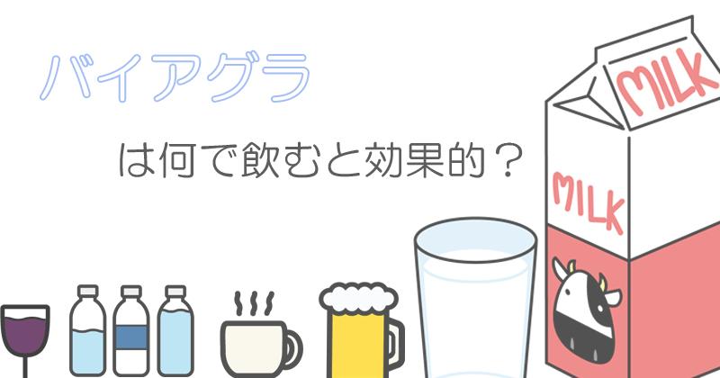 バイアグラは何で飲むと効果的?「牛乳」や「コーヒー」などのキャッチ画像