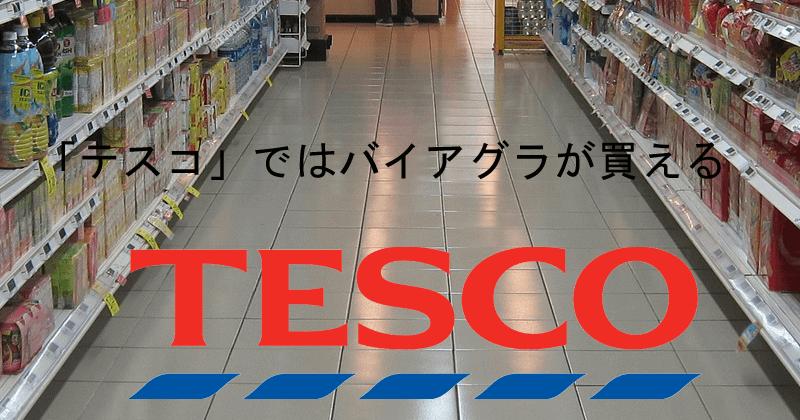 イギリスのスーパーマーケット「テスコ」ではバイアグラが販売されているのキャッチ画像