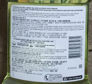 リステリン緑茶配合ゼロ1000ml裏面